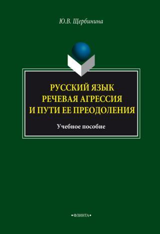 Теории политического лидерства. Учебное пособие