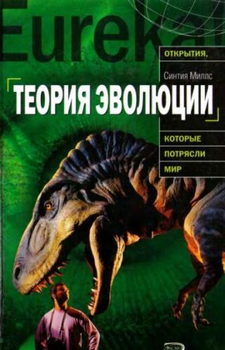 Теория эволюции: история возникновения, основные положения, доводы сторонников и противников.