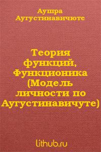 Теория функций, Функционика (Модель личности по Аугустинавичуте)