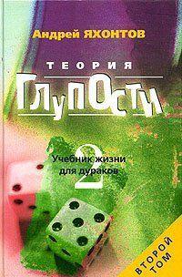 Теория Глупости, или Учебник Жизни для Дураков-2