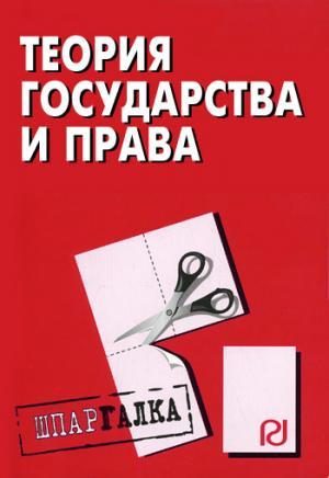 Теория государства и права: Шпаргалка