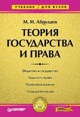 Теория государства и права: Учебник для высших учебных заведений.