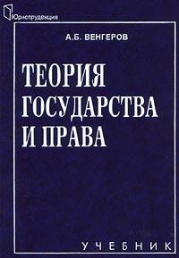 Теория государства и права: Учебник для юридических вузов.