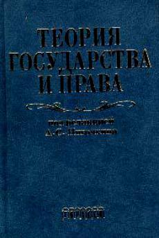 Теория государства и права. Учебник для юридических вузов