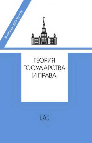 Теория государства и права. Учебник в 2-х частях