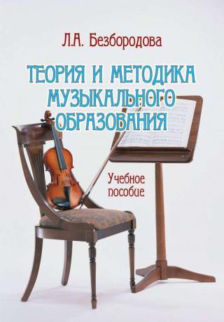 Теория и методика музыкального образования. Учебное пособие