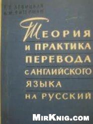 Теория и практика перевода с английского языка на русский