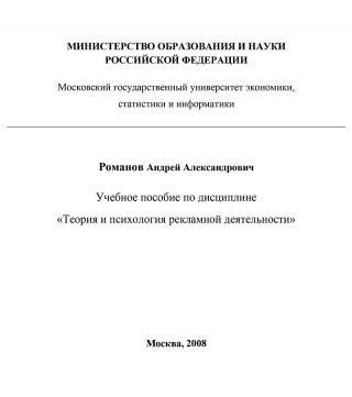 Теория и психология рекламной деятельности (учебное пособие)