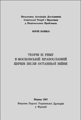 Теорія ІІІ Риму в Московській Православній Церкві після останньої війни