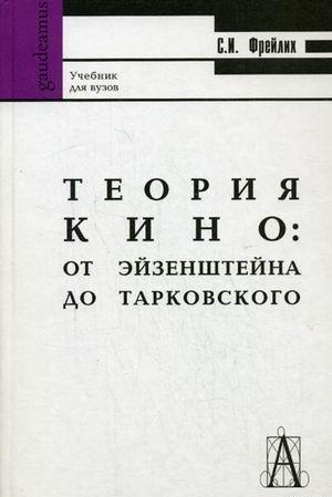 ТЕОРИЯ КИНО: ОТ ЭЙЗЕНШТЕЙНА ДО ТАРКОВСКОГО