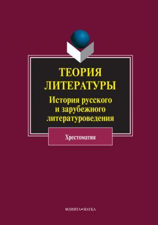 Теория литературы. История русского и зарубежного литературоведения [Хрестоматия]