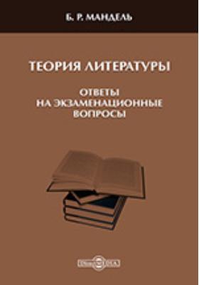 Теория литературы [Ответы на экзаменационные вопросы]