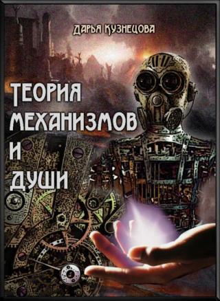 Теория механизмов и души [СИ]