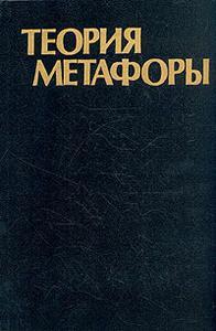 Теория метафоры[сборник статей]