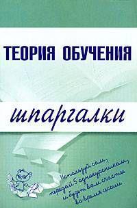 Теория обучения