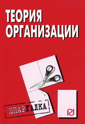 Теория организации: Шпаргалка