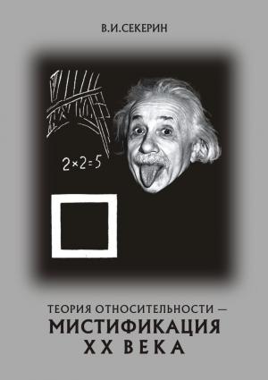 Теория относительности — мистификация ХХ века