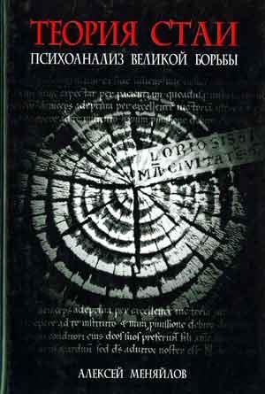 Теория стаи: Психоанализ Великой Борьбы (Катарсис-2)
