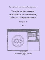 """""""Теорія та методика навчання математики, фізики, інформатики. Том-2"""""""
