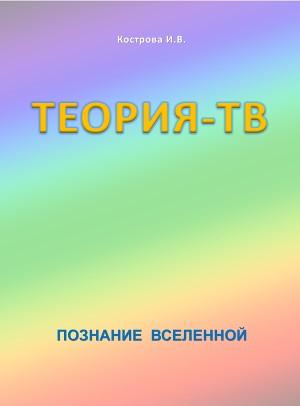 Теория-ТВ