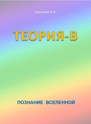 Теория-В