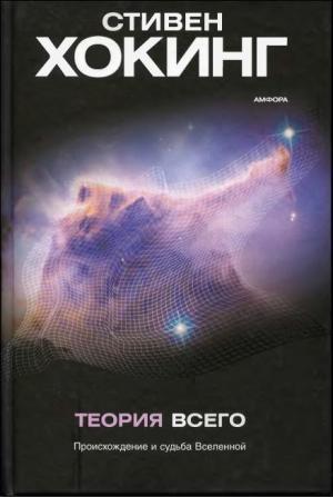Теория всего[Происхождение и судьба Вселенной]