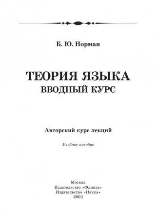 Теория языка. Вводный курс [calibre 4.11.2]