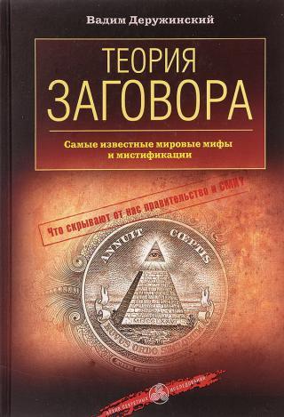Теория заговора. Самые известные мировые мифы и мистификации