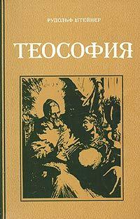 Теософия (Введение в сверхчувственное познание мира и назначение человека)