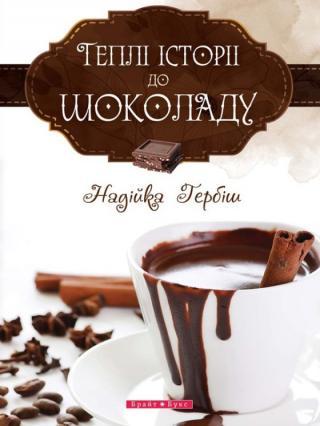 Теплі історії до шоколаду