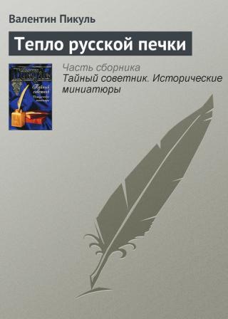 Тепло русской печки