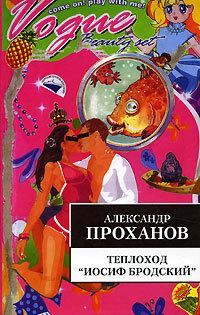 """Теплоход """"Иосиф Бродский"""""""