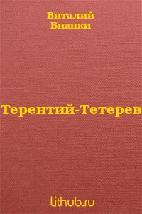 Терентий-Тетерев