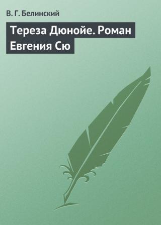 Тереза Дюнойе. Роман Евгения Сю