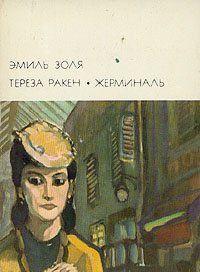 Тереза Ракен