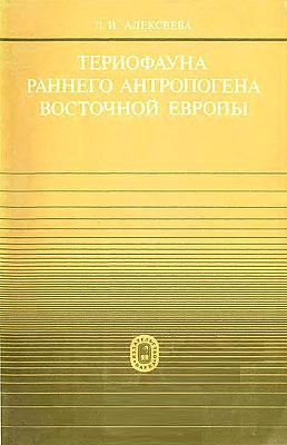 Териофауна раннего антропогена Восточной Европы