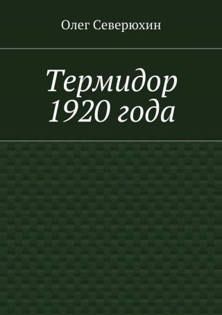 Термидор 1920 года