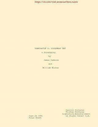 Терминатор 2: Судный день.