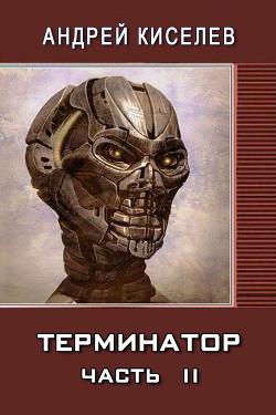 Терминатор. Часть 2 (СИ)