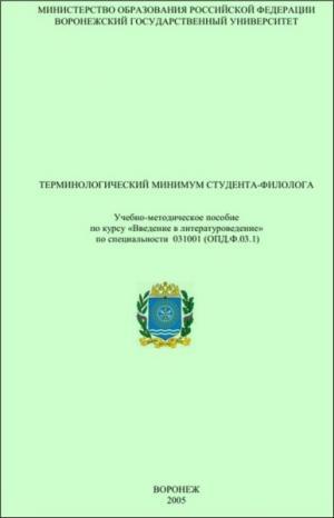Терминологический минимум студента-филолога