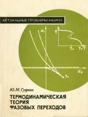 Термодинамическая теория фазовых переходов