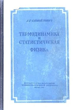 Термодинамика и статистическая физика [Учебное пособие. Издание второе]