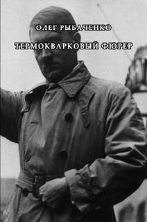Термокваковый фюрер