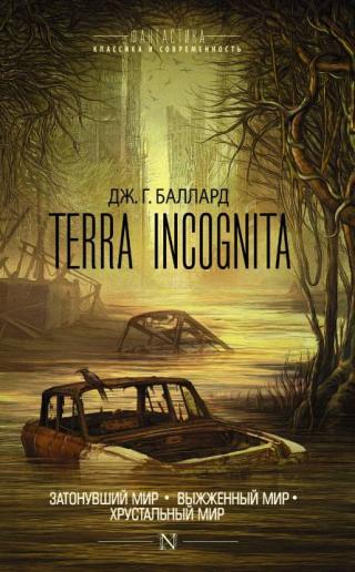 Terra Incognita: Затонувший мир. Выжженный мир. Хрустальный мир [сборник]