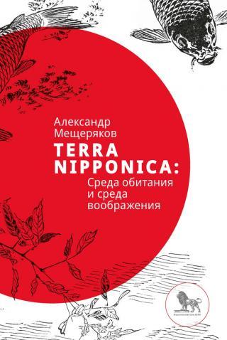 Terra Nipponica [Среда обитания и среда воображения] [litres]