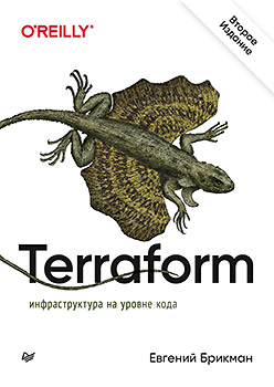 Terraform: инфраструктура на уровне кода [Terraform: Up & Running: Writing Infrastructure as Code 2nd Edition]