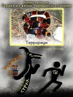 Террариум (СИ)