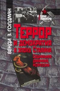 Террор и демократия в эпоху Сталина [Социальная динамика репрессий]