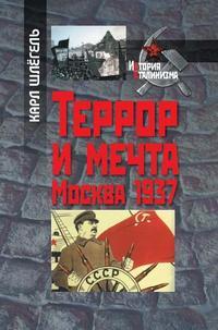 Террор и мечта. Москва 1937.
