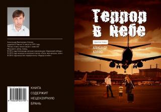 Террор в небе